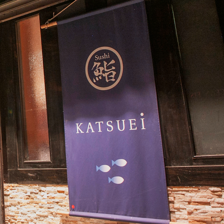 Sushi Katsuei | 210 7th Avenue, Brooklyn, NY (Park Slope)